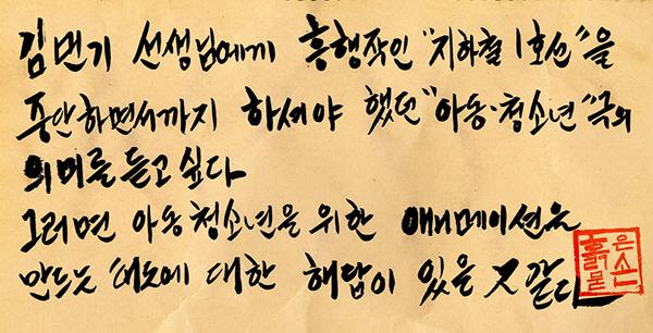 김민기 선생님께 묻다.jpg
