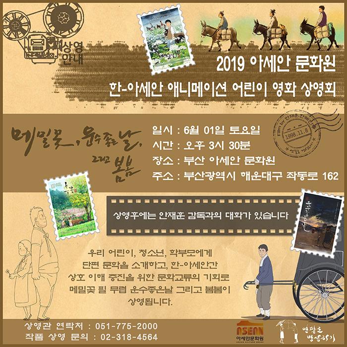 2019-06 부산 아세안문화원_sns.jpg