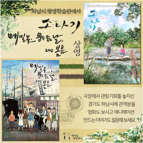 하남평생학습관_상영001.jpg