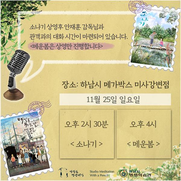 하남평생학습관_상영002.jpg