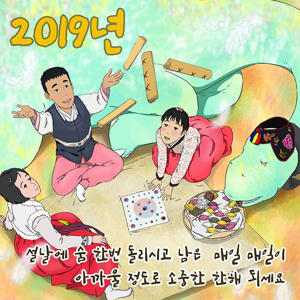 2018 설날 연하장 [칼라]_수정03.jpg
