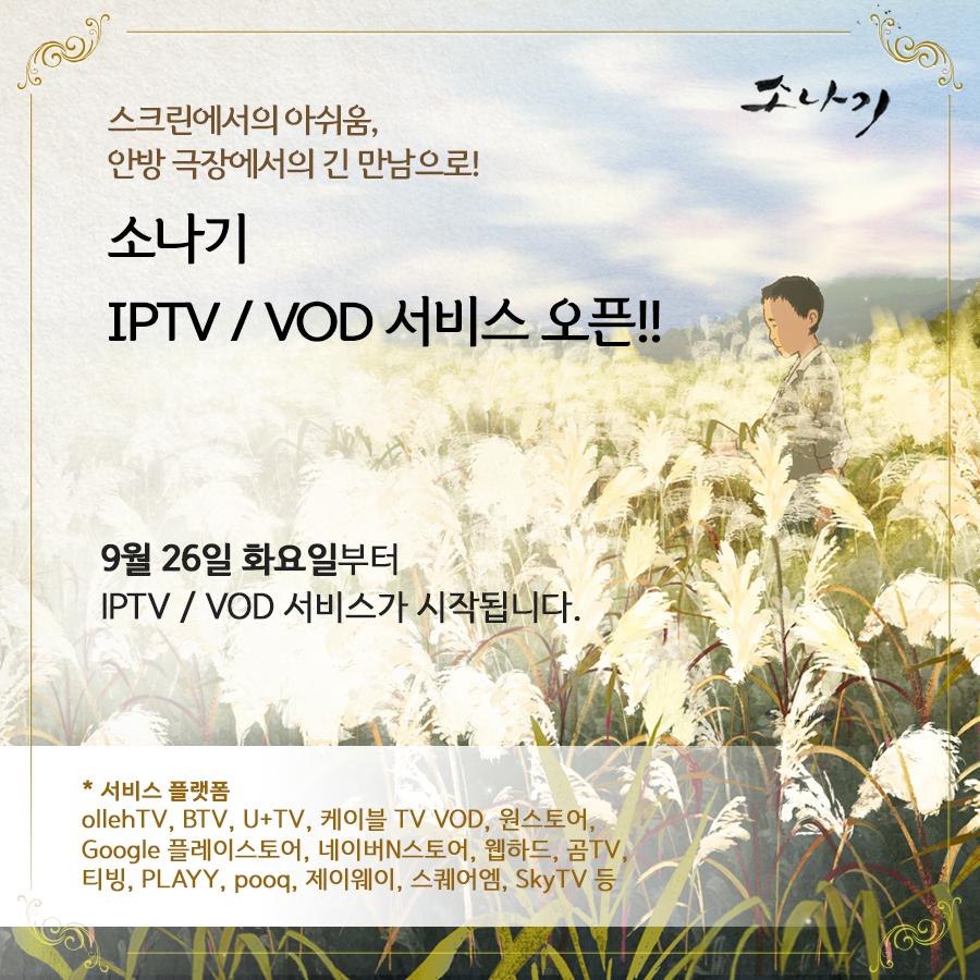 소나기 VOD 발매.jpg