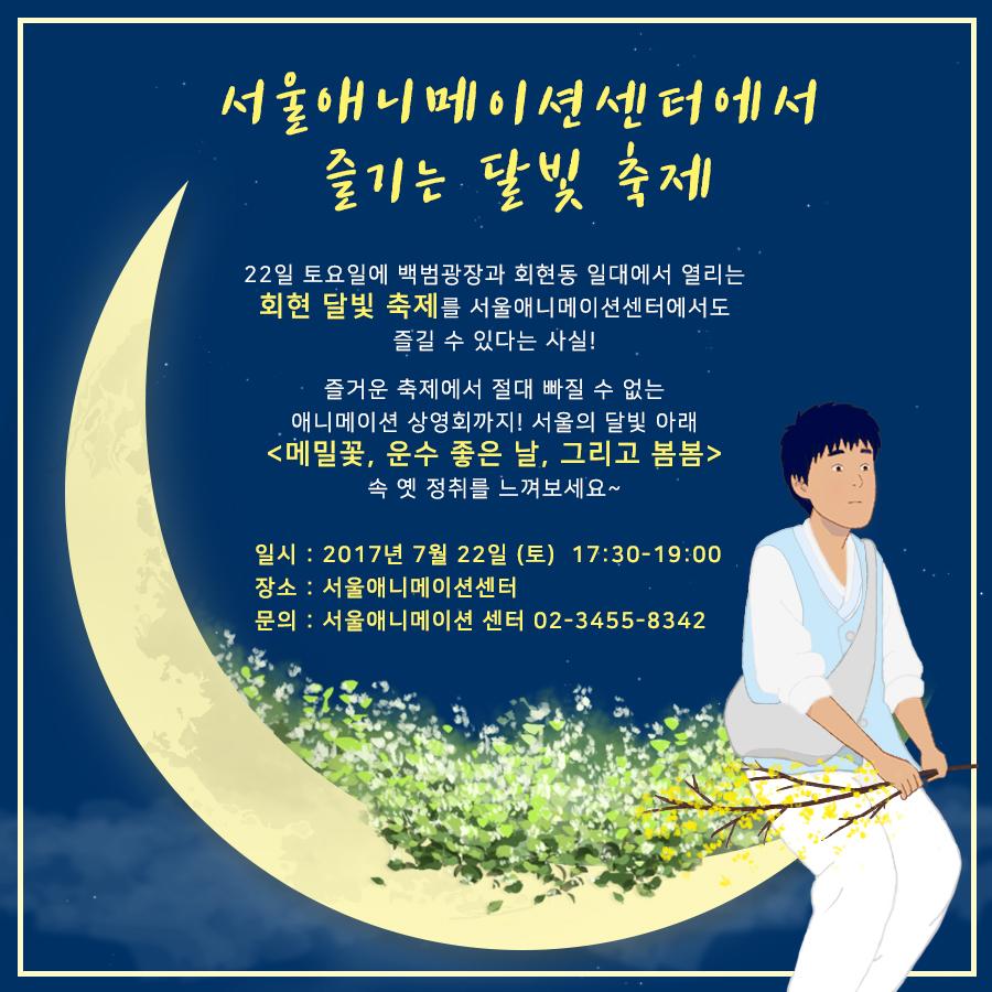 달빛축제.jpg