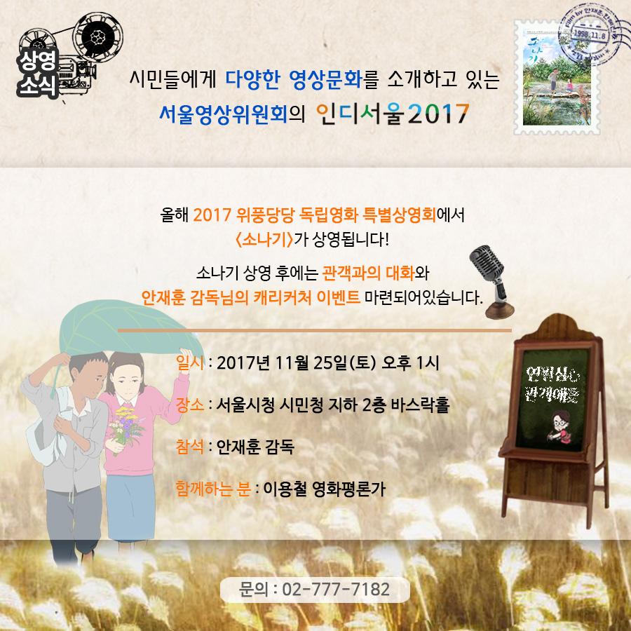 위풍당당영화제_서울영상위원회.jpg
