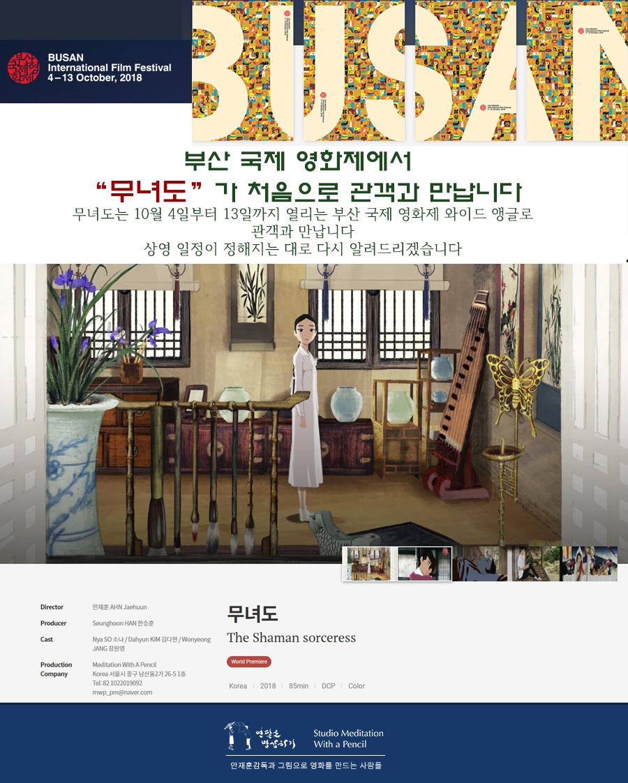 2018 부산영화제알림(1).jpg