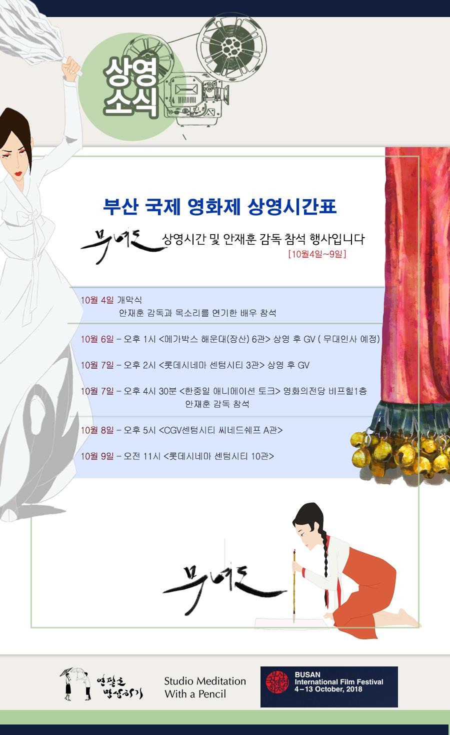 2018 부산영화제알림(2)-시간표.jpg