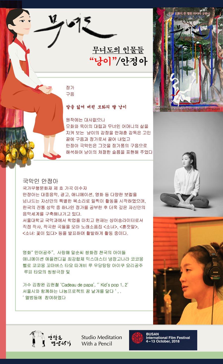 무녀도 케릭터 배우소개 (1)-안정아.jpg