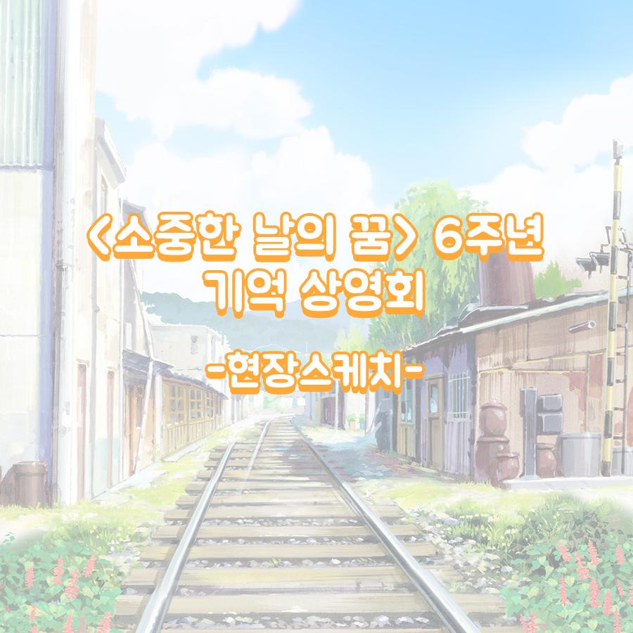 소중한날의 꿈 6주년 (2).jpg