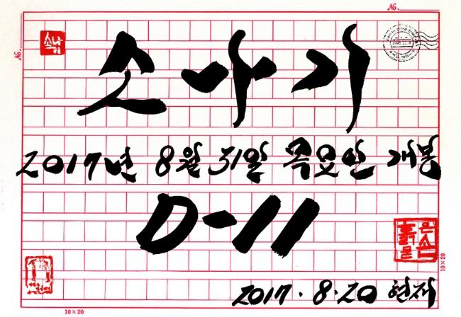 IMG_20082017_085030.jpg