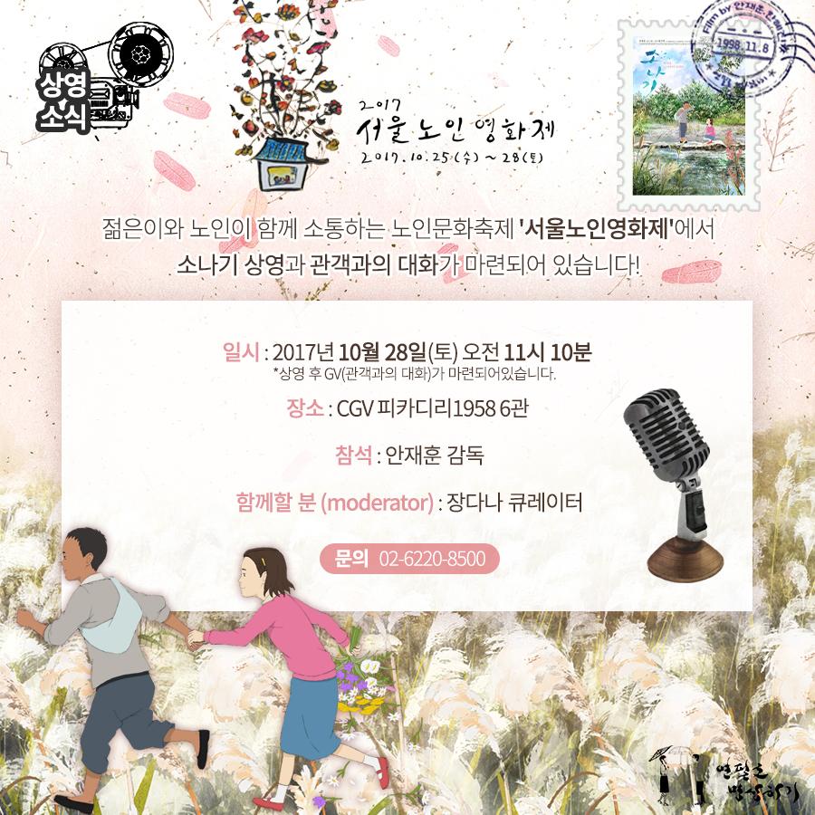 서울 노인 영화제.jpg