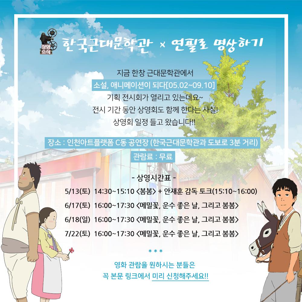 한국근대문학관_상영.jpg