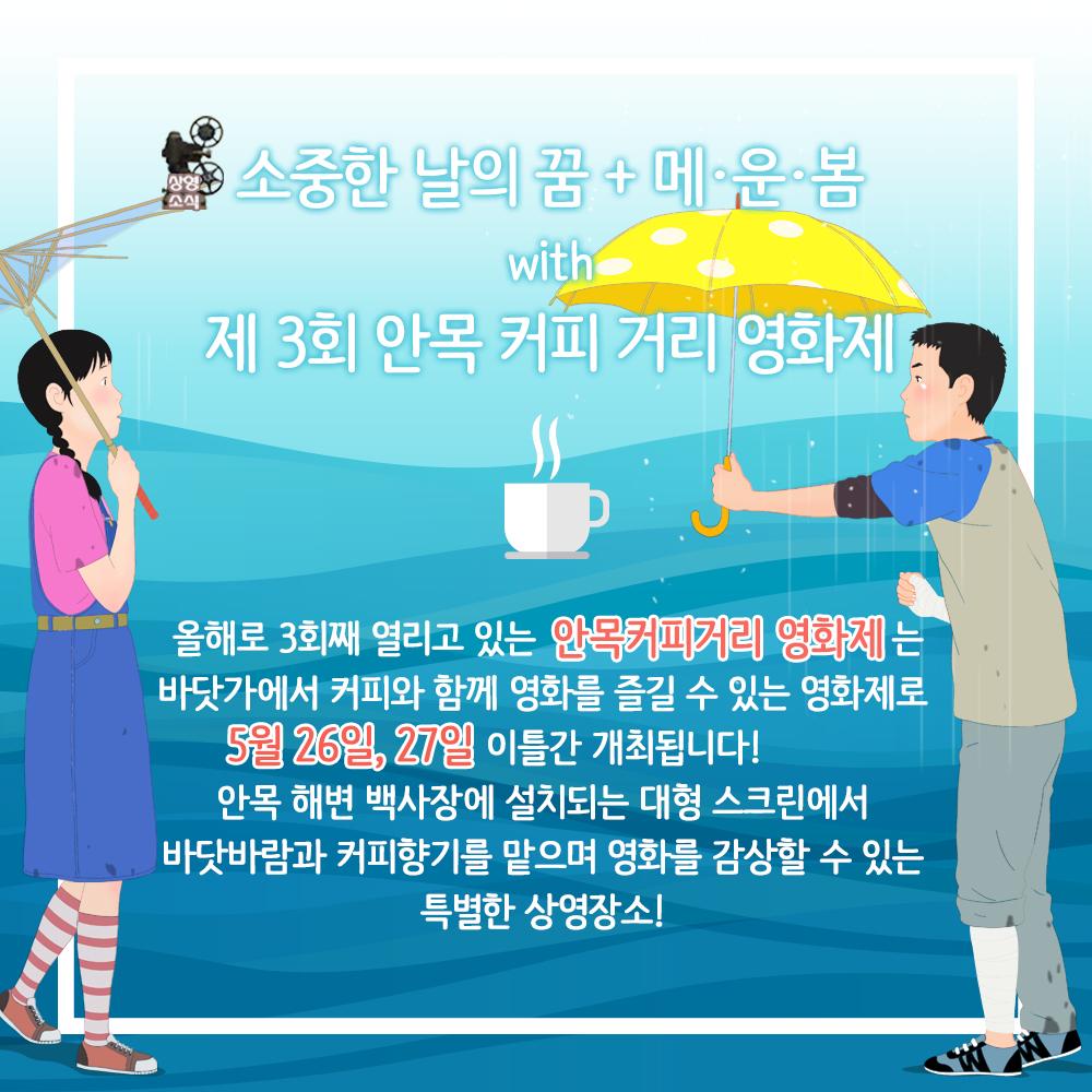 안목커피거리영화제_소꿈 메운봄 0524 (1).jpg