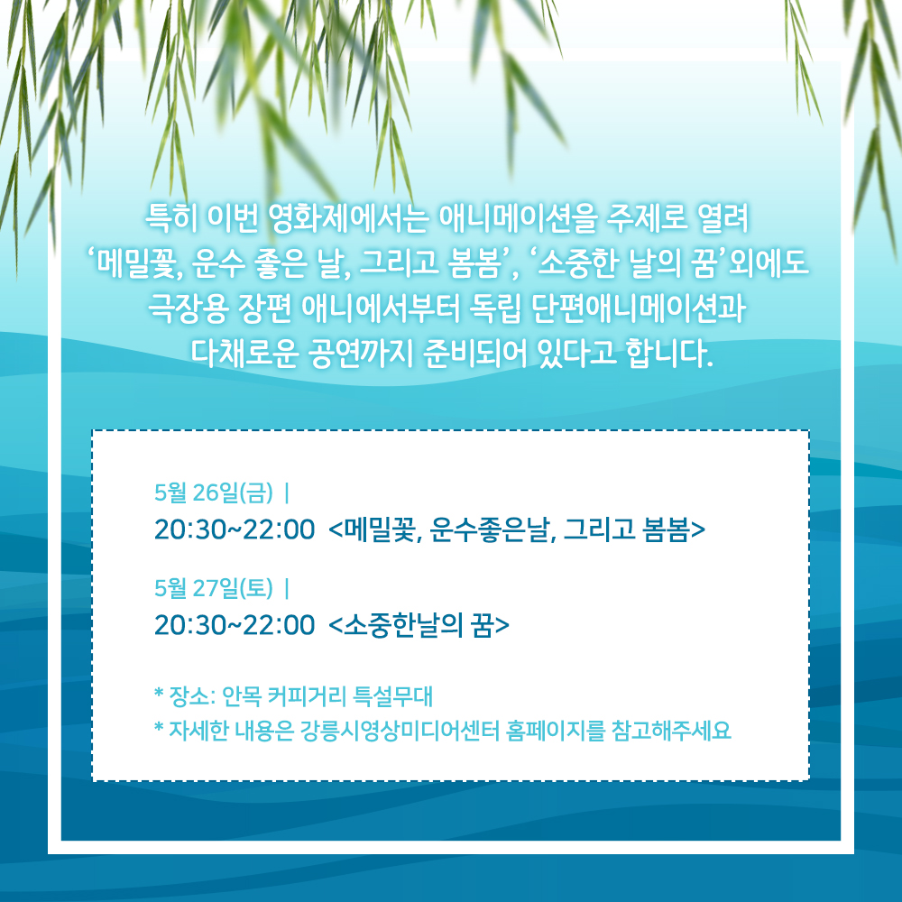 안목커피거리영화제_소꿈 메운봄 0524(2).jpg