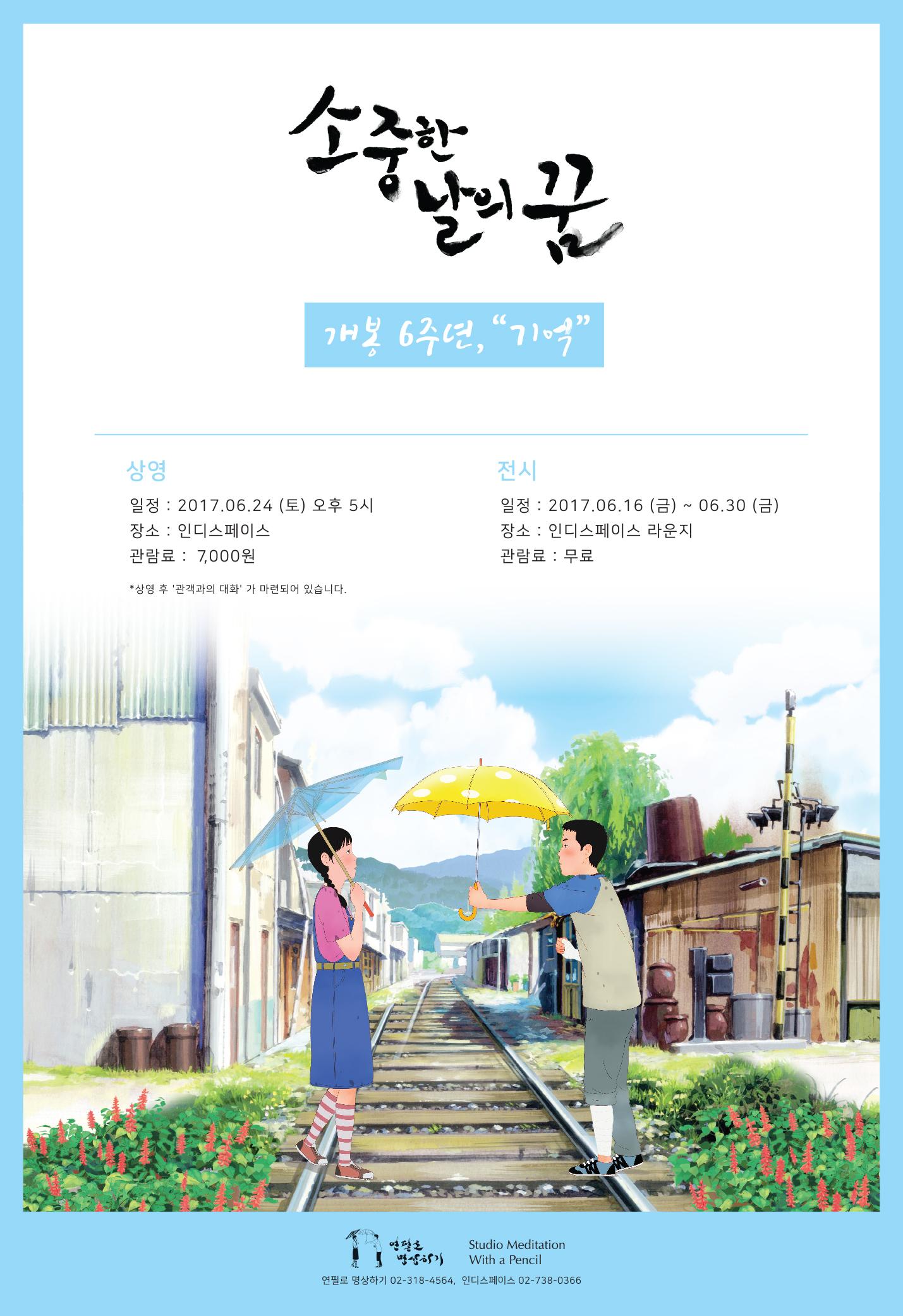 소꿈포스터_50x73 최종(웹버젼).jpg