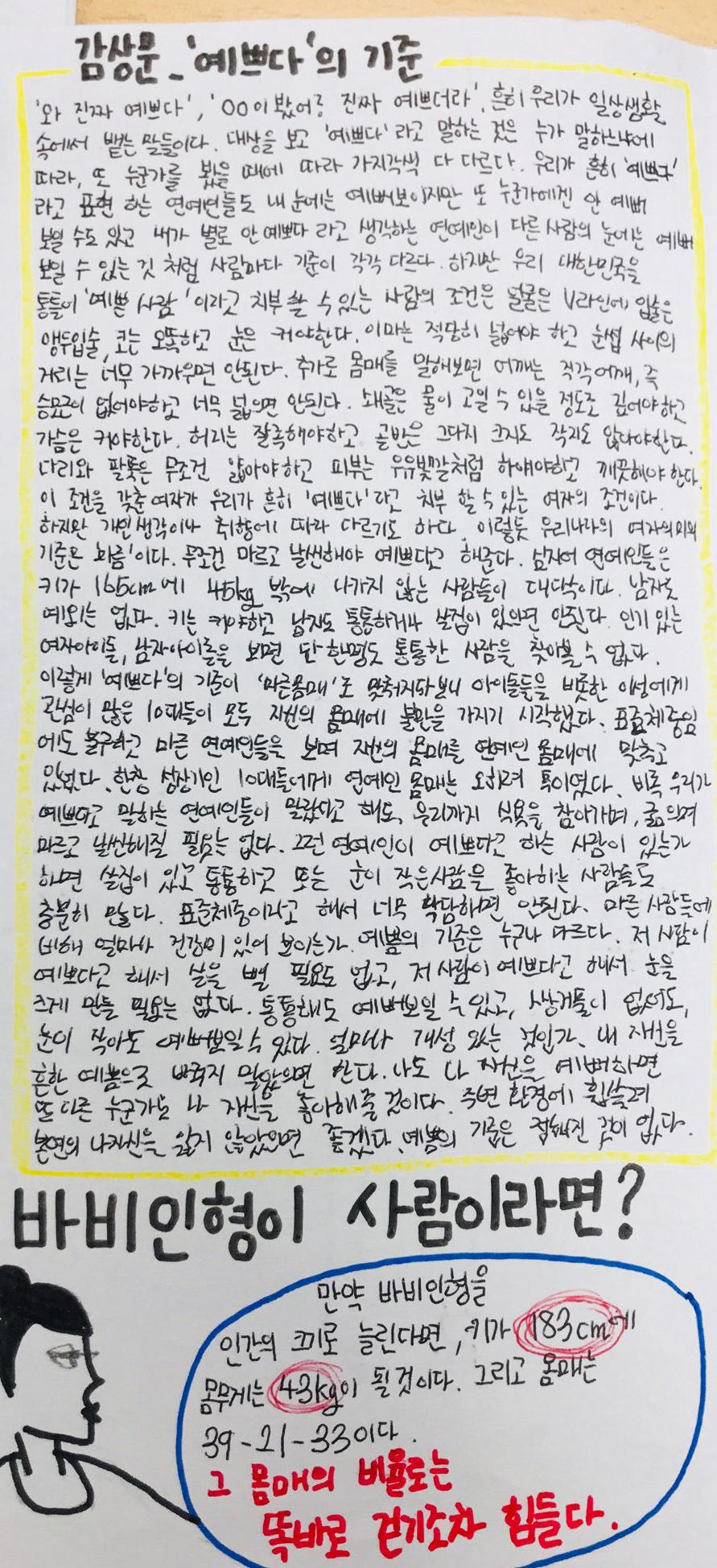 2019-05-17 남춘천 여중 (7).jpg