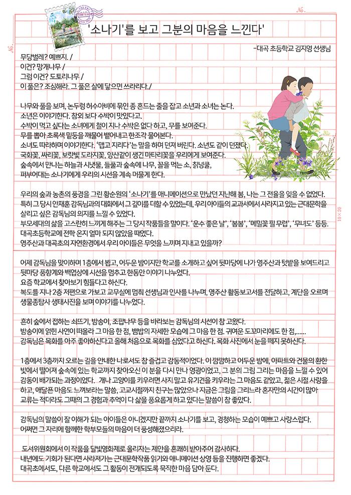 대곡초등학교_김지영선생님.jpg
