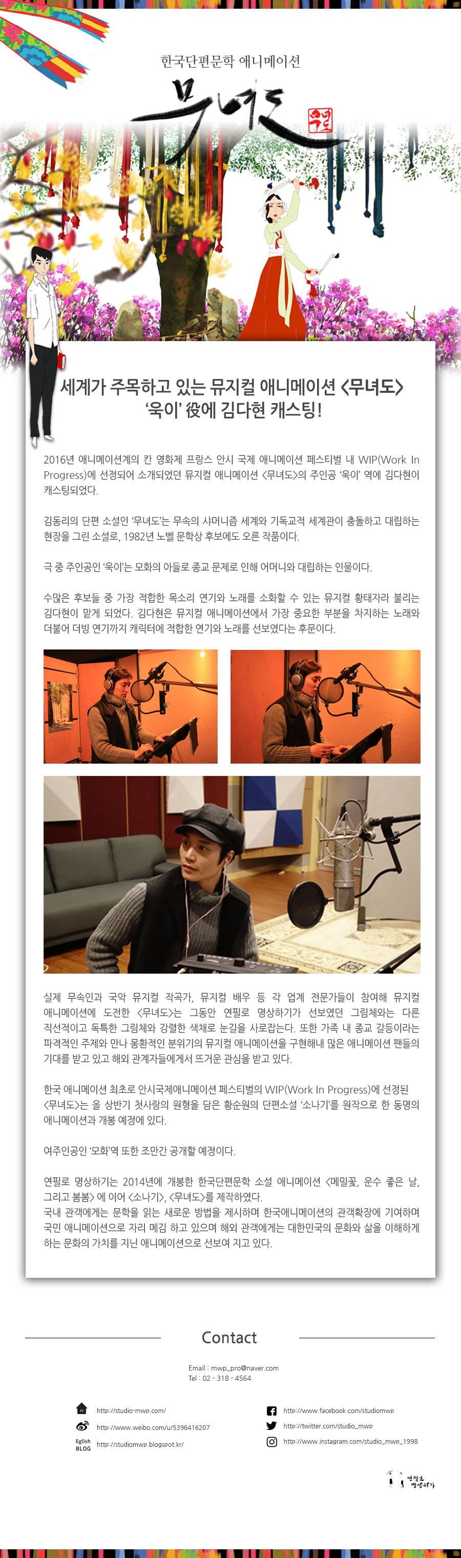 김다현 캐스팅 메일링 studio.jpg