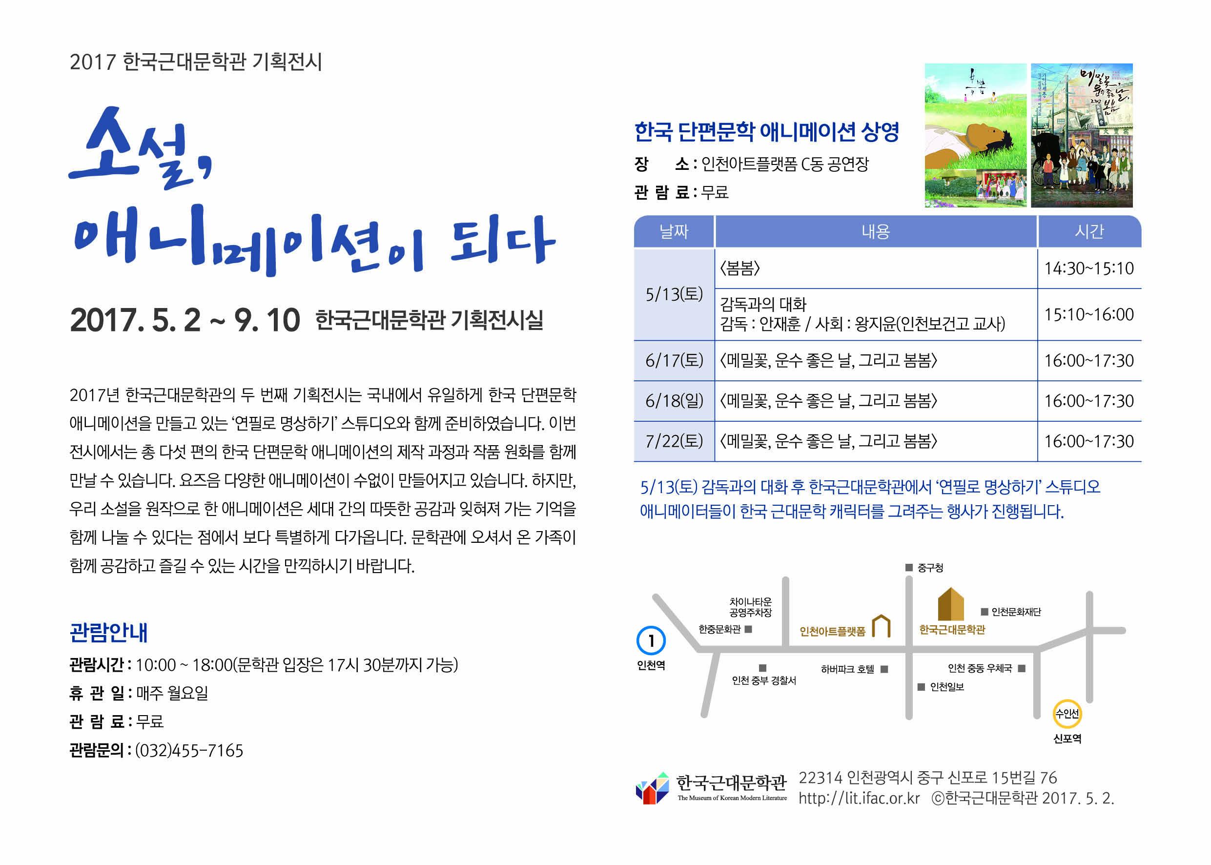 한국근대문학관_소설 애니메이션이되다.jpg