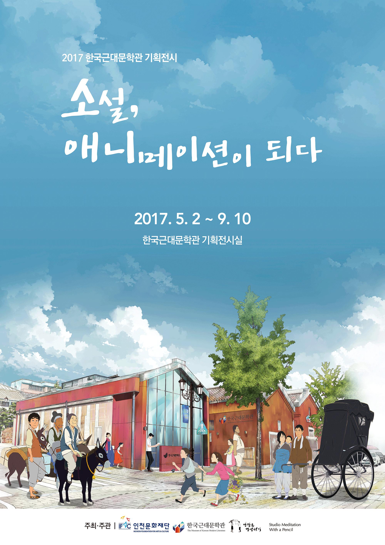 소설-애니메이션이되다_포스터_용량.png