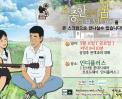 [2016-02-27] 인디플러스 <소중한 날의 꿈>상영안내 썸네일 사진