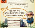군산 답사 |살아오름_천년의동행 썸네일 사진