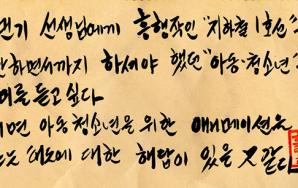 김민기 선생님께 썸네일 사진