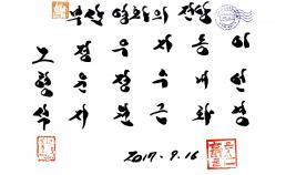 """9월 16일 부산영화의전당 소나기 관객과의 대화 """"관객의 이름"""" 썸네일 사진"""