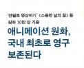 [2015-07-10] 영상자료원 발행 잡지 '영화천국'에 스튜디오 소식이 실렸습니다. 썸네일 사진