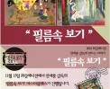 2018년 최강애니전 안재훈감독의 <무녀도> 필름속보기 썸네일 사진