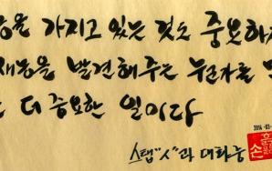 스승의 날 - 재능 발견 썸네일 사진