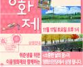 2018년 부산 이음영화제 소중한날의꿈 상영 썸네일 사진