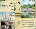 하남 평생 학습관 안재훈감독 작품 상영 썸네일 사진