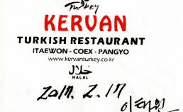 이태원 케르반 냅킨 썸네일 사진