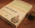 일감 스님께서 불교 TV 내비둬 콘서트를 진행하시며 출판한 책 썸네일 사진