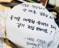 대곡 초등학교 학부모회의 선물 썸네일 사진