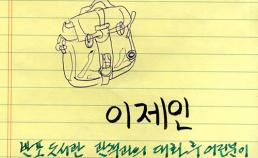 이제인 학생이 그린 가방 썸네일 사진