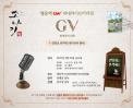 9월 22일 금요일 명동역 CGV씨네라이브러리점 GV안내 썸네일 사진