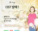 소나기 OST 발매 썸네일 사진