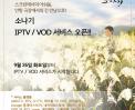 소나기 IPTV / VOD 서비스 오픈 썸네일 사진