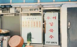 2016년 12월 17일 스튜디오 근처의 맛난집 썸네일 사진
