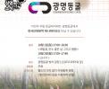 동굴테마파크 광명동굴에서 한국단편문학 애니메이션을 상영합니다 썸네일 사진