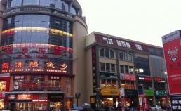 중국 베이징 작업차 자주 머무는 호탤 앞 풍경 썸네일 사진