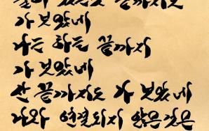인디언 나바로족의 노래를 적다 썸네일 사진