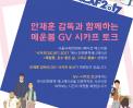 7월 28일 서울국제만화애니메이션 페스티벌 '시카프' 에서 메운봄 상영과 GV가 진행됩니다. 썸네일 사진