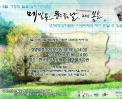 [2016-05-13] 시네마테크 <메밀꽃, 운수좋은날, 그리고 봄봄> 상영안내 썸네일 사진