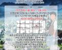 [2016-05-27] 일본 나고야 <메밀꽃, 운수좋은날, 그리고 봄봄>의 상영안내 썸네일 사진