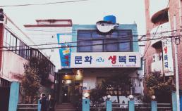 2017년 11월 12일 부산국도극장 옆의 복국집 썸네일 사진