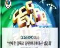 [2016-07-05] 중국 상하이 CCG EXPO 설명회 안내 썸네일 사진