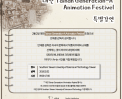 대만 Tainan Generationp-A Animation Festival 특별 강연 썸네일 사진
