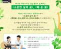 7/28~7/29 소중한날의꿈,메운봄 보원사지 영화캠프 상영 안내 썸네일 사진